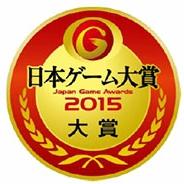CESA、『日本ゲーム大賞 2015 アマチュア部門』の受賞11作品を決定…大賞をはじめ各賞の発表はTGS一般公開日初日に