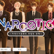 coly、恋愛アプリゲーム『ドラッグ王子とマトリ姫』の韓国版『Narcotic』Android版を配信開始 iOS版は近日配信予定