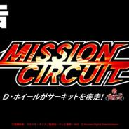 KONAMI、『遊戯王 デュエルリンクス』で7月11日より新ミニイベント「ミッションサーキット」を開催 新SR「ディストレイン・カード」が手に入る
