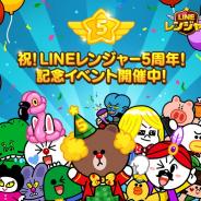 LINE、防衛バトルゲーム「LINE レンジャー」が5周年記念CPを開催 ガチャチケットのプレゼントなど
