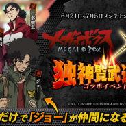 DMM GAMES、『一血卍傑-ONLINE-』がTVアニメ「メガロボクス」とのコラボイベントを6月21日より開催決定!