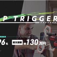 Graffity、新作ARシューティングゲーム「Leap Trigger」のリリースに向けたクラウドファンディングが達成率約178%、総額約133万円で終了