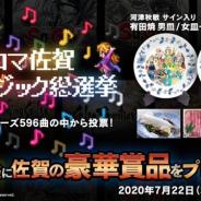 スクエニ、『ロマサガRS』で「ロマ佐賀ミュージック総選挙」を開始 ゲーム内アイテム「音符メダル」の全員プレゼントも