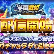 MorningTec Japan、『学園戦姫プラネットウォーズ』を配信開始 サービス開始を記念したキャンペーンも実施中!