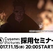 アニメ制作会社CygamesPictures、中途採用セミナーを11月15日20時より開催