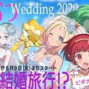 ケイブ、『ゴシックは魔法乙女~さっさと契約しなさい!~』でイベント「白い砂浜の花嫁」と5悪魔★花嫁ガチャを開催!