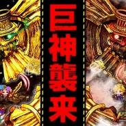 アソビズム、Androidアプリ『ドラゴンリーグA』でフィールドイベント「巨神襲来」を開催…新たなレア巨人が登場