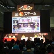 【PS VR】バンナム、『デレVR』に追加DLC第5弾「Tulip」を5月18日に配信決定…速水奏、塩見周子、一ノ瀬志希、宮本フレデリカが初登場!