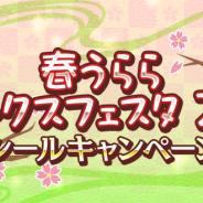 コーエーテクモ、『ときめきレストラン☆☆☆』で「春うららサンクスフェスタ2018」キャンペーン開催! 過去のアイドルイベントを期間限定で解禁