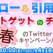 サイバーステップ、クレーンゲームアプリ『トレバ』でTwitterプレゼントキャンペーンと配送キャンペーンを開催