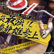 X.D. Global、『非人類学園Extraordinary Ones』×アニメ「デュラララ!!」コラボに平和島静雄が参戦!
