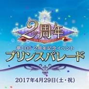 ジークレスト、『夢王国と眠れる100人の王子様』の2周年を記念したリアルイベント「プリンスパレード」を4月29日に開催 出演キャストは近日公開