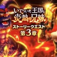 スクエニ、『DQウォーク』でイベント「いてついた王国と炎熱の兄妹」第3章と「炎獅子装備ふくびき」を開始!