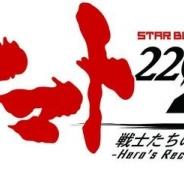 ヤマトクルーとレアルシエルト、『宇宙戦艦ヤマト2202 戦士たちの記憶-Hero's Record-』を1月29日にリリース