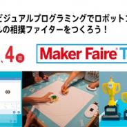 SIE、「MakerFaireTokyo2019」にロボットトイ「toio」を出展 イベント「オリジナルの相撲ファイターをつくろう」も開催!!