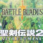 スクエニ、『バトル オブ ブレイド』がアクションRPG『聖剣伝説2 シークレット オブ マナ』とのコラボイベントを5月1日より開催