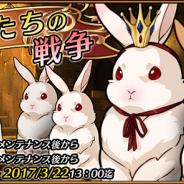 Mobimon、『レルムクロニクル』で期間限定のイベントクエスト「ウサギたちの戦争」を開催 外伝クエスト「冒険者ギルド極秘任務」も実装