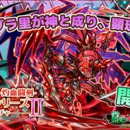 アルファゲームス、『リ・モンスター』で⼋陣ノ⻤将が神の姿で登場する「現神シリーズガチャⅡ-灼⾎闘剣-」を開催!