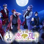 ボルテージ、『天下統一恋の乱 Love Ballad ~月の章~』が配信3周年 完全新作物語「何度でも月夜に恋をして」を販売中!