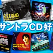 セガゲームス、「名作サントラCD」コーナーを「セガストア」でオープン…『ファンタシースター』や『アウトラン』シリーズ、「S.S.T.BAND」など