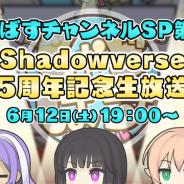 Cygames、『シャドウバース』が「しゃどばすチャンネル SP 第19回 Shadowverse5周年記念生放送」を6月12日19時より配信!