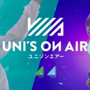 アカツキの欅坂46・日向坂46応援【公式】音楽アプリ『ユニゾンエアー』が400万DL達成! 記念ログインボーナスを開催中!
