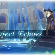 スクエニ、『Project-Echoes』で出演声優情報を公開 主要キャラ「シータ」は東山奈央さんが担当に
