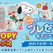 カプコン、『スヌーピー ドロップス』で夏の大プレゼントCP開催! 応募者全員にゲーム内アイテムを配布
