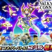 エイチーム、『ヴァルキリーコネクト』創世皇「ユミル」が降臨する「超降臨クエスト」を開始 ☆3新キャラクターの追加の「スターフェス」も実施