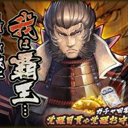 カプコン、『戦国BASARA バトルパーティー』にてUR武将「豊臣秀吉」復刻ガチャを開催! 1月30日には第6回公式生番組を放送