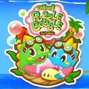 gumiとタイトー、gumi Koreaの配信する韓国語版『パズルボブル』が配信開始3週間で200万DLを突破したと発表