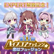 ポニーキャニオンとhotarubi、『Re:ステージ!プリズムステップ』で「第11回ハイスコアチャレンジ」を開催