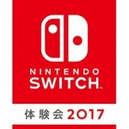 任天堂、「Nintendo Switchプレゼンテーション&体験会」を17年1月13日~15日に東京ビッグサイトで開催
