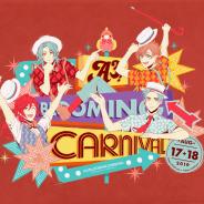 リベル、『A3!』のフェス型イベント「A3! BLOOMING CARNIVAL」のイベントビジュアルを解禁! ミニステージ着席観覧チケットの先行抽選スケジュールも