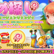 Snail Games Japan、『ぼくとダイノ』において、GWイベント「あめ探し!~幸せのフォーチュンキャンディー~」を開催