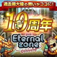 エイチーム、『エターナルゾーンオンライン』サービス開始10周年記念 イベント「聖地崩壊!?破滅の魔導師現る!!」開催