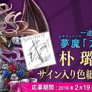 スクエニ、『ヴァルキリーアナトミア ‐ジ・オリジン‐』で新エインフェリア「アメリア」を演じる朴璐美さんのサイン色紙が当たるキャンペーンを開催
