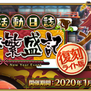 FGO PROJECT、『Fate/Grand Order』が期間限定イベント「復刻:雀のお宿の活動日誌~閻魔亭繁盛記~ ライト版」で高難易度チャレンジクエストを開放