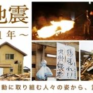 360Channel、熊本地震から1年 復興に取り組み人たちの姿を映したVRドキュメンタリーを配信開始