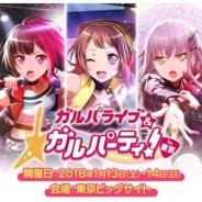 ブシロードとCraft Egg、『バンドリ! ガールズバンドパーティ!』のリアルイベント「ガルパーティ!in 東京」のステージ情報を公開!