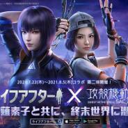 NetEase Games、『ライフアフター』×『攻殻機動隊SAC_2045』第二弾コラボイベントを開始!