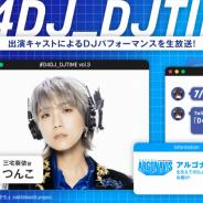 ブシロード、「#D4DJ_DJTIME vol.3」を7月10日に生放送! 三宅葵依役つんこがDJパフォーマンスを披露