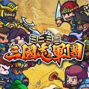 Social Game Info新着ニュース画像Triniti Interactive、『ミニミニ三国志軍団』の事前登録受付を開始 最大25チームVS25チームの「全面戦争」が楽しめる!