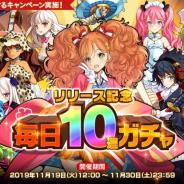 DMM GAMES、『英雄*戦姫WW』で毎日10連ガチャなどのリリース記念キャンペーンを開催! イベント「マゼラン球団 -入団試験編-」も