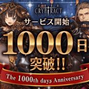 BOI、『幻獣契約クリプトラクト』が「リリース1000日突破大感謝祭」を実施 「召喚祭」ガチャが1日1回無料に!