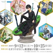 セガ エンタテインメント、『セガコラボカフェ ソードアート・オンライン アリシゼーション WoU』を9月12日から開催