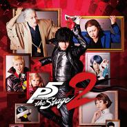 マーベラス、『ペルソナ5』の舞台化作品「PERSONA 5 the Stage #2」ビジュアル&チケット情報を解禁!