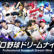 KONAMI、『プロ野球ドリームナイン』のサービスを2019年2月28日をもって終了…GREE版のサービス開始から約7年11ヶ月で