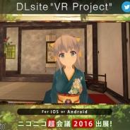 """エイシス、「ニコニコ超会議2016」に「DLsite """"VR Project""""」を出展…2次元専門のVR同人コンテンツが体験できる"""