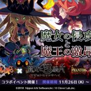 クローバーラボと日本一ソフトウェア、『魔界ウォーズ』で「ファントム・キングダム」「魔女と百騎兵」とのコラボを実施! 10 連無料ガチャを開催!